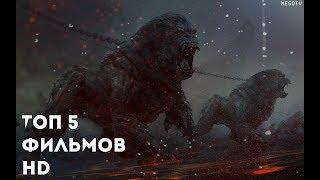 ТОП 5 ЛУЧШИХ ФИЛЬМОВ HD 2016
