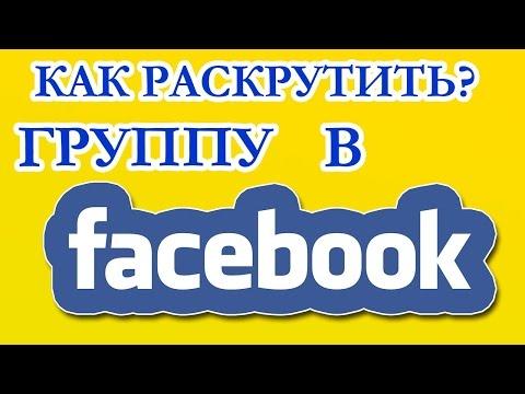 Вопрос: Как создать новую группу на Фейсбуке?