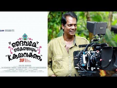 Daivame Kaithozham K Kumarakanam - Motion Poster | Salimkumar | Jayaram