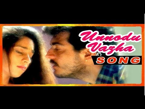 Amarkalam Tamil Movie | Songs | Unnodu Vazhadha song | Shalini and Ajith romance