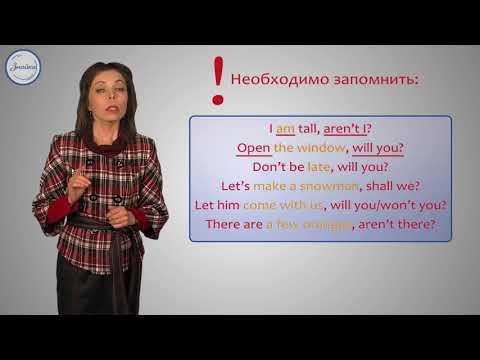 Английский Разделительные вопросы