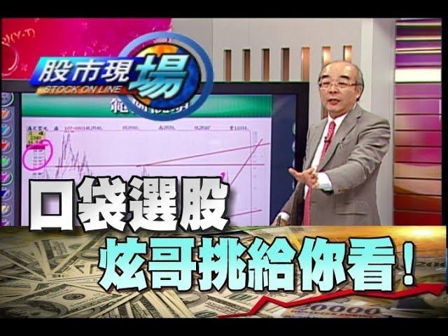 股市現場*鄭明娟20180801-7【老莫選股法 有獲利+相對低基期】(林隆炫)