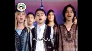 الكويت أمانة ( أنا كويتي )