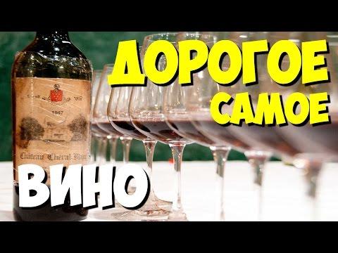 Самое дорогое вино в мире   Самое дорогое в мире вино