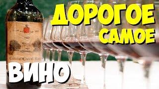 видео Все про самые лучшие вина мира