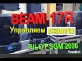 Учимся управлять в живом режиме/Beam17R/Pilot2000