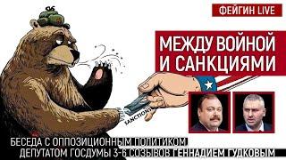 Между войной и санкциями. Беседа с Геннадием Гудковым