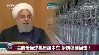 [今日关注]20190508 预告片| CCTV中文国际