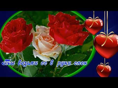 Пожелание .Я хочу подарить тебе розу.Авт. музыки Сергей Чекалин.
