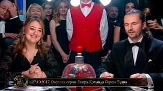 «Что? Где? Когда?» в Беларуси. Эфир 27.10.2017