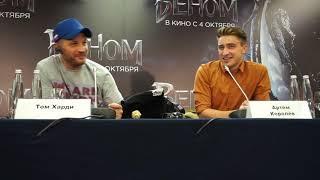 Веном. Пресс-конференция с Томом Харди в Москве