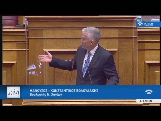 Βολουδάκης στη βουλή για το νέο Περιβαλλοντικό Νομοσχέδιο στη συζήτηση επί της αρχής (04/05/2020)