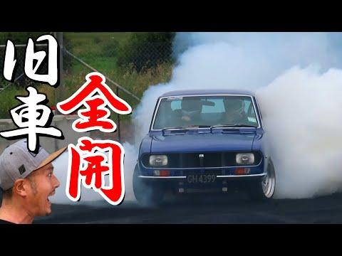 【旧車 ゼンカイ】南半球の車イベントがとにかく凄かった件。