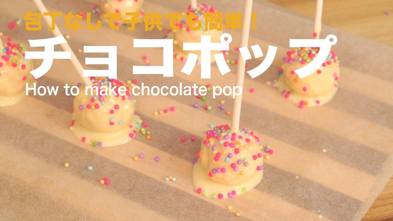 包丁なしで子供でも簡単チョコポップ How To Make Chocolate Pop Youtube