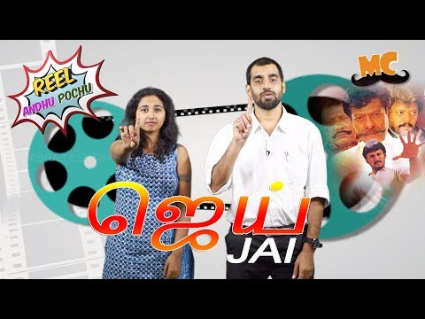 Jai Review | Reel Anthu Pochu Epi 19 | Old movie review | Madras Central