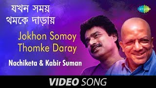 Download Hindi Video Songs - Jokhon Somoy Thomke Daray | Bengali Song | Nachiketa Chakraborty | Kabir Suman