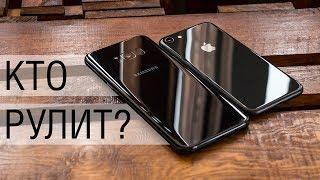 Сравнение Galaxy S8+ и iPhone 8: битва задающих тренды. Что лучше, Galaxy S8 или iPhone 8?