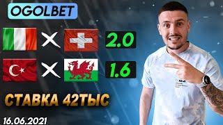 Италия Швейцария Турция Уэльс прогноз на сегодня прогноз на футбол