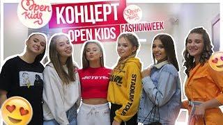 Концерт OPEN KIDS!!!/FashionWeek