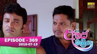 Ahas Maliga | Episode 369 | 2019-07-15 Thumbnail