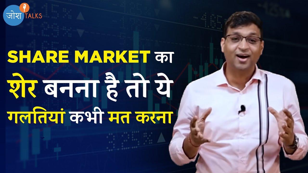 Share Market में आने से पहले, ये जानो 💯 | Share Market Guide | Vivek Bajaj | Josh Talks Hindi