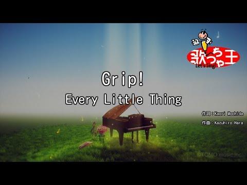 【カラオケ】Grip!/Every Little Thing