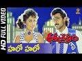 Hello Hello Full HD Video Song | Dharma Chakram Movie | Venkatesh, RamyaKrishna | Suresh Productions