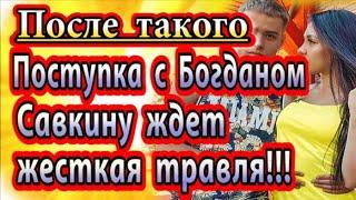 Дом 2 новости 3 июля (эфир 9.07.20) После такого Савкину ждет травля фанатов