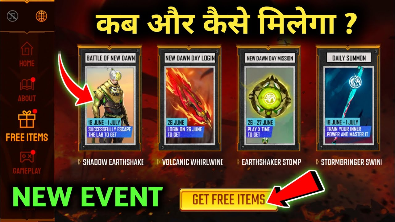 HOW TO CLAIM ALL FREE ITEMS 🤩| FREE FIRE RAMPAGE EVENT | FREE FIRE NEW EVENT | RAMPAGE NEW DAWN