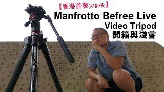 香港首發 好似係 manfrotto befree live video tripod 開箱 淺嘗