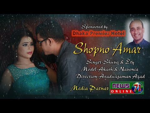 Shopno Amar -Shuvo & Ety -Bangla New Song- 2016 -Full- HD -Azad 24 Tv