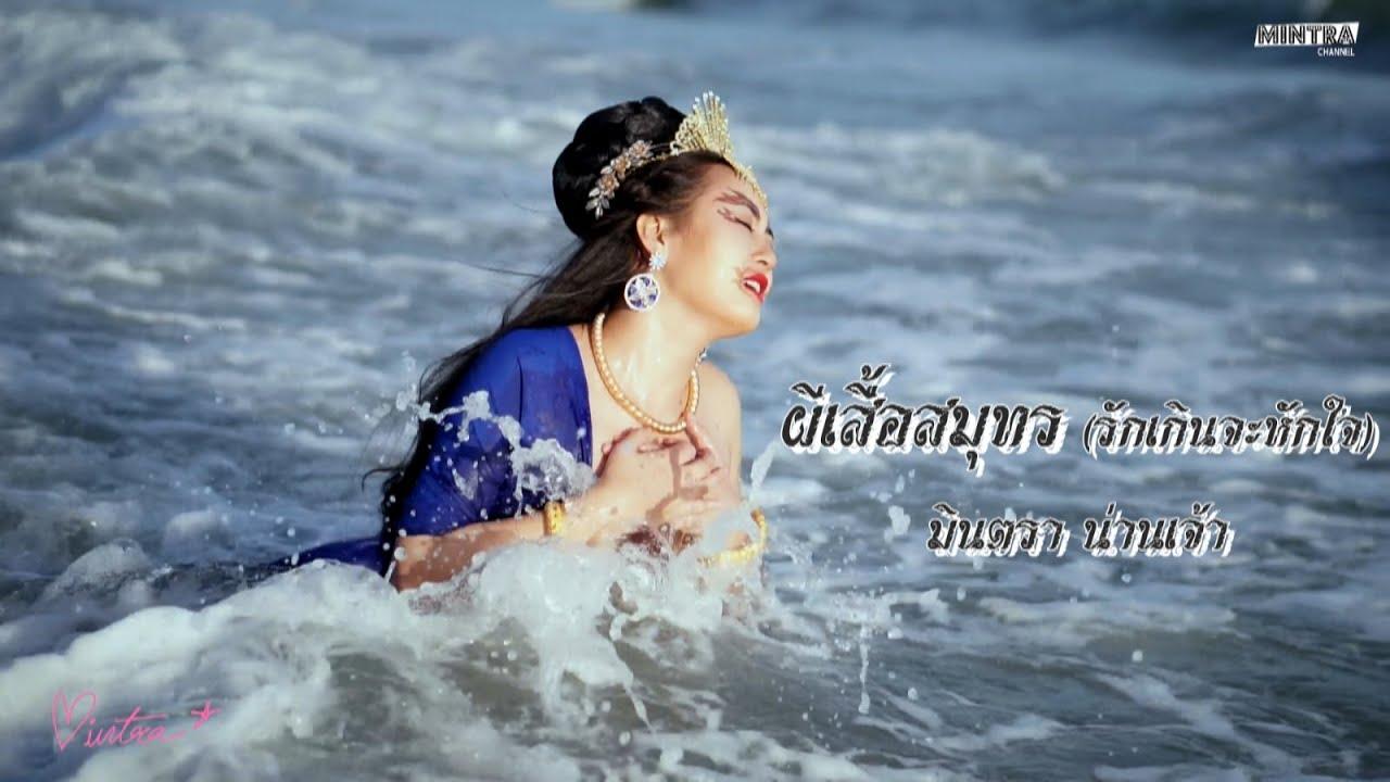 ผีเสื้อสมุทร (รักเกินจะหักใจ) - มินตรา น่านเจ้า【Official MV】