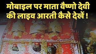 वैष्णो देवी : Live आरती मोबाइल पर कैसे देखें ।। Vaishno Devi Live Aarti on Mobile