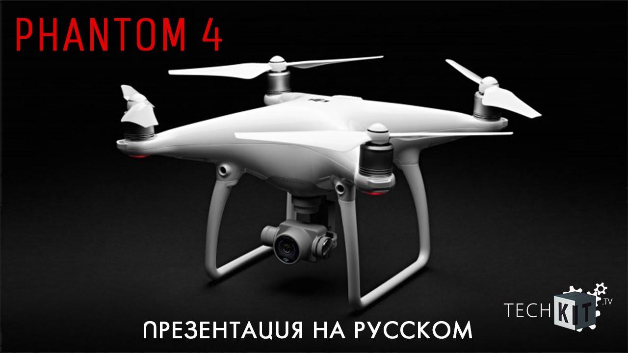 6 апр 2016. Квадрокоптер dji phantom 4 с первых дней выпуска в продажу стал неимоверно популярным, ведь он представляет собой хорошо продуманный летательный аппарат с большим набором функций и инновационных технологий. В dji phantom 4 установлен gps/glonass, акселерометр,
