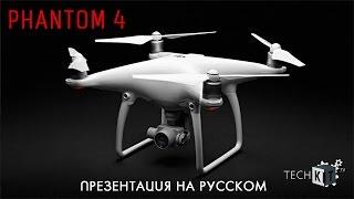 Обзор на квадрокоптер DJI Phantom 4 |Русский перевод| Фантом 4K(, 2016-03-10T20:03:13.000Z)