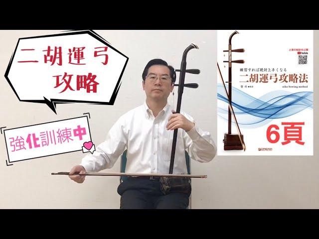 二胡運弓スペシャル特訓中❣️見ないと損‼️ - YouTube