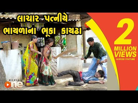 Lachar Patni ye Bhaylana Bhuka Kaydha |  Gujarati Comedy | One Media