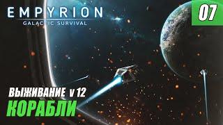 Empyrion - Galactic Survival alpha 12 - КЛАДБИЩЕ КОРАБЛЕЙ #07