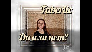 ДА или НЕТ? Пустые банки #Faberlic #СветланаКузнецова