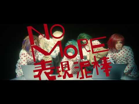 R指定 『規制虫』Music Video 【公式】