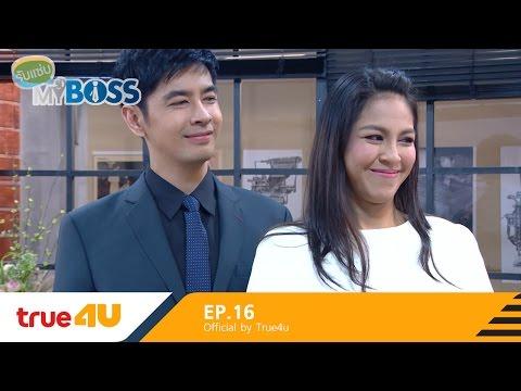 รับแซ่บ MY BOSS ตอนหมดไฟ [Full Episode 16 - Official by True4u]