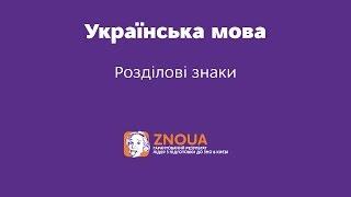 Відеоурок ЗНО з української мови. Розділові знаки