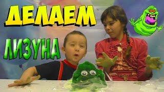 ЛИЗУН Как сделать Уроки Химии с Андреем Детская игрушка забавные лизуны Смешное видео для детей