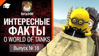 Интересные факты о WoT №18 - от Sn1p3r90 [World of Tanks]