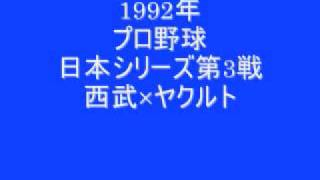 1992年、日本シリーズ西武×ヤクルト第3戦、西武勝利。森監督、石井丈裕...