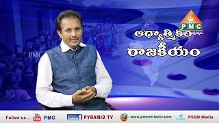 Download Video Adhyathmika rajakeeyam interview with Damodar Reddy # PMC Online Tv MP3 3GP MP4