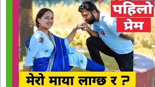 Pahilo Prem || पहिलो प्रेम  || Nepali Love Story || Local Production || July 2020