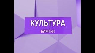 Вести Бурятия. Культура. Эфир 18.06.2018