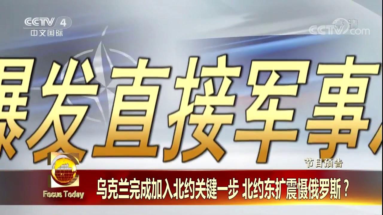 [今日關注]20180311 預告片   CCTV中文國際 - YouTube