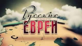 РУССКИЕ ЕВРЕИ. ФИЛЬМ ТРЕТИЙ. ПОСЛЕ 1948 года.